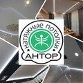 Антор, Установка потолков в Торгашине