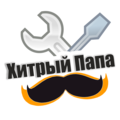 Хитрый Папа, Другое в Кирове
