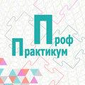 """УЦ """"ПрофПрактикум"""", Услуги репетиторов и обучение в Осинниках"""