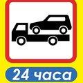 Эвакуатор Дешево, Эвакуатор для легковых авто в Серебряных Прудах