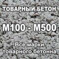 Доставка товарного бетона М100 - М500. Бетон всех марок от производителя.