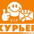 VIP-курьер, Заказ курьеров в Городском округе Котельники