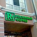 Рекламный Формат, Дизайн вывесок и входных групп в Таганроге