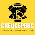 Спецсервис, Ремонт авто в Городском округе Тула