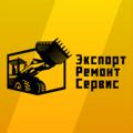 Экспорт-Ремонт-Сервис, Ремонт спецтехники в Городском округе Кинешма