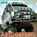 Автосервис Технолидер, Диагностика двигателя в Раздорах