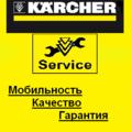 Сервисный центр Керхер, Другое в Левобережном