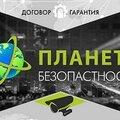 "ООО ""Планета безопасности"""