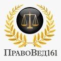 ПравоВед161, Претензионно-исковая работа в Кировском районе