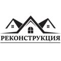 Реконструкция, Фасадные работы в Городском округе Новороссийск