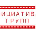 "ООО ""ИНИЦИАТИВА-ГРУПП"", Услуги упаковки товара в Косино-Ухтомском"