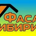 """ООО """"Фасад Сибири"""", Кровельные работы в Восточном административном округе"""