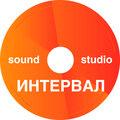 Студия звукозаписи Интервал, Запись музыки и песен в Москве