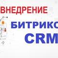 Внедрение Битрикс24 CRM система