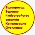 Аквасистема-казань.рф , Копка колодца в Городском округе Казань