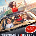 Трезвый Водитеь Москве, Трезвый водитель в Новомосковском административном округе