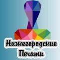 Центр печатей и штампов, Копировальные работы в Анкудиновке