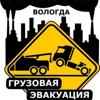 Грузовой эвакуатор Вологда