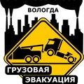 Грузовой эвакуатор Вологда, Заказ эвакуаторов в Городском округе Череповец