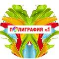 Полиграфия №1, Лазерная гравировка в Северном административном округе