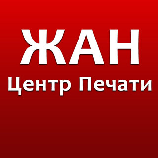 "Центр печати ""ЖАН"""