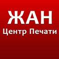 """Центр печати """"ЖАН"""", Печать фотографий в Опалихе"""