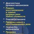 РМ Центр, Ремонт рулевого управления авто в Калужской области