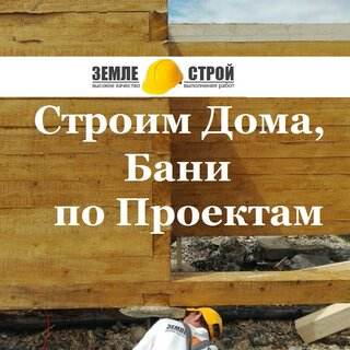 ООО ЗЕМЛЕ-СТРОЙ