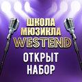 Школа мюзикла Westend, Занятия с тренерами в Гольяново