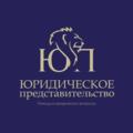 Юридическое представительство, Юридические услуги по военному праву в Железнодорожном районе