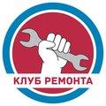 Клуб ремонта , Замена манжеты люка в Невском районе