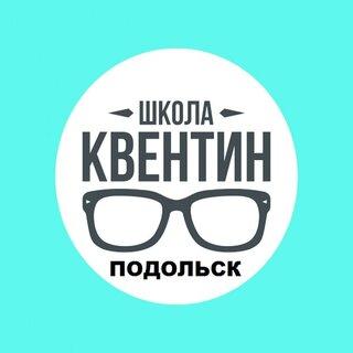 """Школа """"Квентин"""""""
