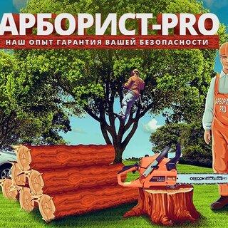 Arborist-Pro