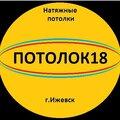 Потолок18, Установка потолков в Городском округе Воткинск