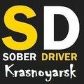 Красноярский трезвый водитель, Разное в Сосновоборске