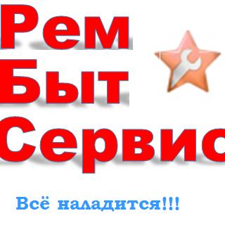 Рембытсервис
