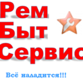 Рембытсервис, Ремонт и установка кухонных плит в Боградском сельсовете