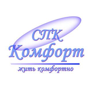 СПК Комфорт