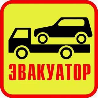 Служба Эвакуации Вологда
