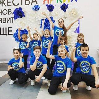 Детский центр Наши дети в Марьино