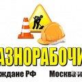Русские разнорабочие и специалисты, Аренда персонала в Видном