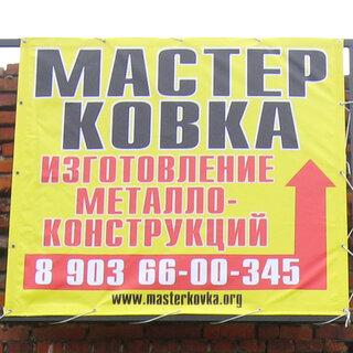 Мастер Ковка