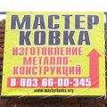 Мастер Ковка, Другое в Городском округе Ликино-Дулёво