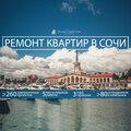 PRO-REMONT-SOCHI, Черновая отделка в Тимашевске