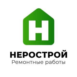 """ООО """"НЕРОСТРОЙ"""""""