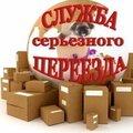 Служба переезда 54, Услуги грузчиков в Бердске