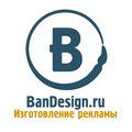 БанДизайн, Дизайн рекламы в Городском округе Омск