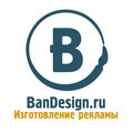 БанДизайн, Оформление витрин и мест продаж в Нижневартовске