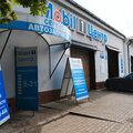 Автокомплекс Mobil 1 Центр Третьяковский , Ремонт кондиционеров и отопления авто в Гурьевском городском округе
