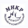 МИКР, Ремонт торгового оборудования в Фрунзенском районе